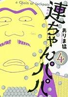 連ちゃんパパ コミック 全4巻セット