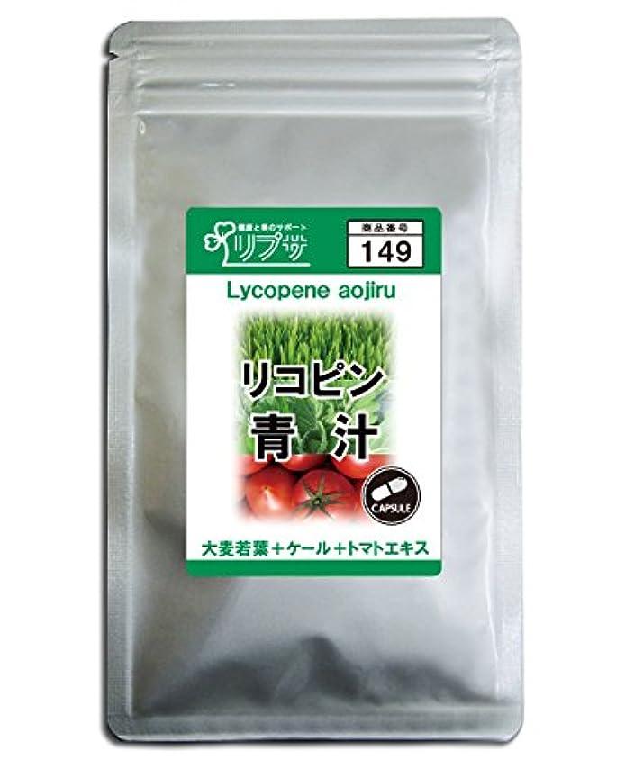 衝突レンジ引用リコピン青汁 約3か月分 C-149