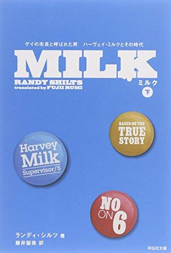 MILK(下)-ゲイの「市長」と呼ばれた男、ハーヴェイ・ミルクとその時代 (祥伝社文庫)