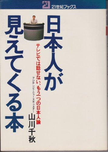 日本人が見えてくる本―テレビでは話せない、もう一つの日本人論 (1981年) (21世紀ブックス)