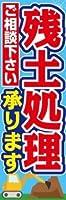 のぼり旗スタジオ のぼり旗 残土処理004 通常サイズ H1800mm×W600mm