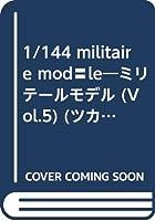 1/144 militaire mod〓le―ミリテールモデル (Vol.5) (ツカサムック (54))