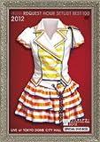 AKB48 リクエストアワーセットリストベスト100 2012 初回生産限定盤スペシャルDVDBOX Everyday、カチューシャVer.[AKB-D2113][DVD]