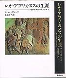 レオ・アフリカヌスの生涯―地中海世界の偉大な旅人 (冒険の世界史)