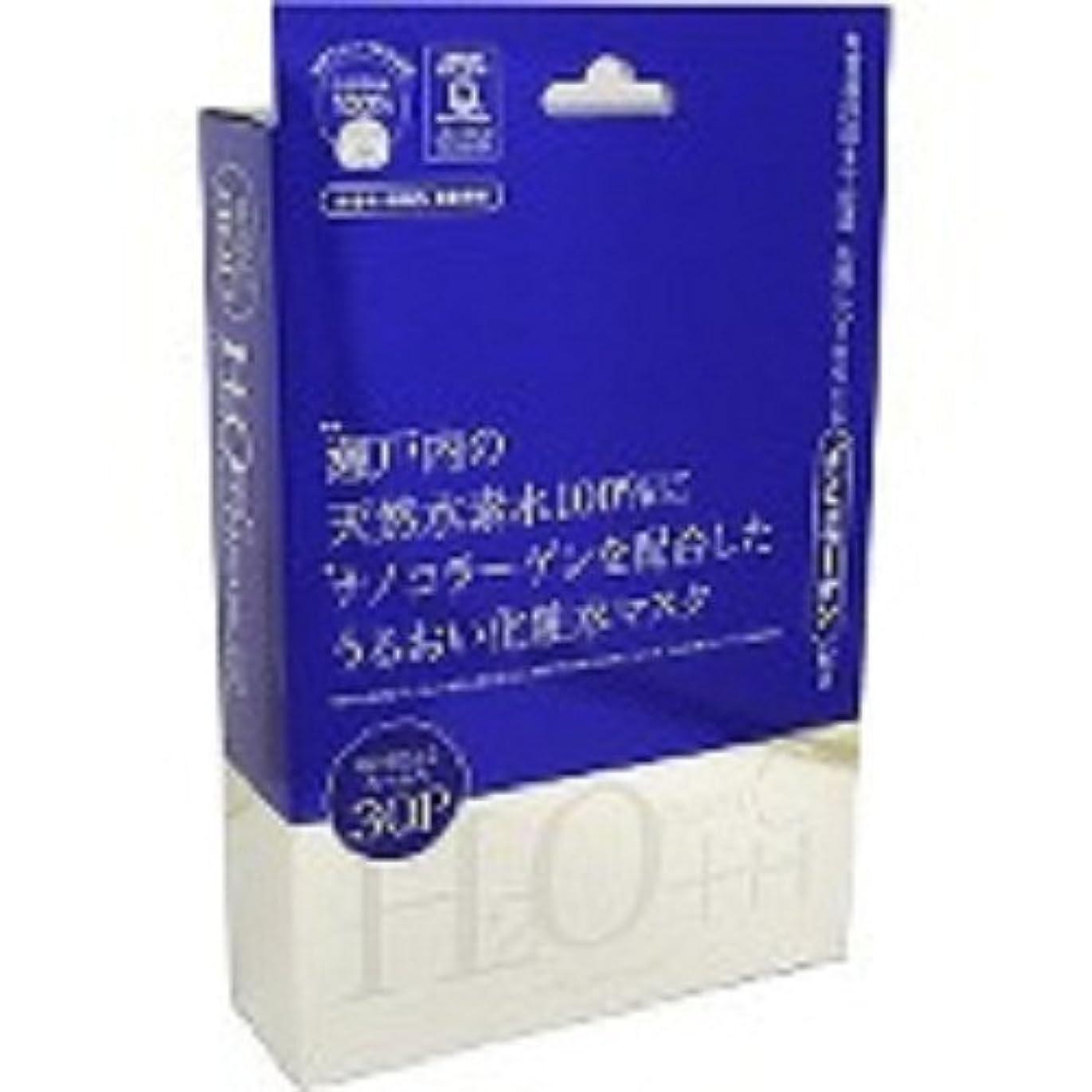 水素遠近法四分円H+nanoCマスク 30枚入り