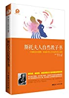 Stowe natural godson book(Chinese Edition)