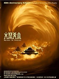 上海美术经典大闹天宫(DVD)(40周年纪念限量珍藏版)