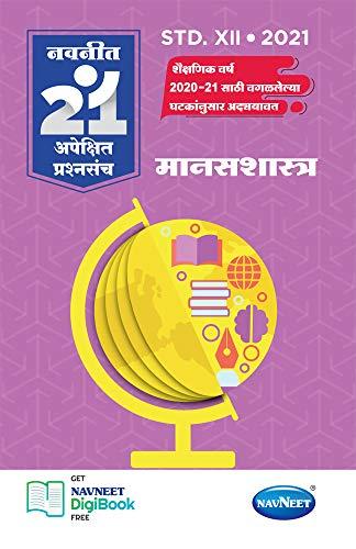 Navneet 21 MLQ Sets - Manashastra | Standard 12 | HSC | Arts | Kala |Maharashtra State Board |
