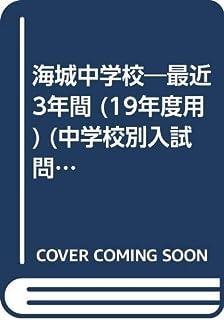 海城中学校―最近3年間 (19年度用) (中学校別入試問題集シリーズ (K9★))