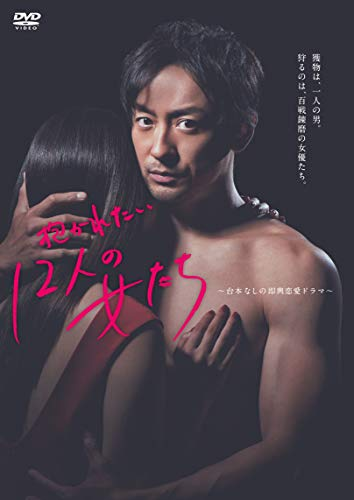 【Amazon.co.jp限定】抱かれたい12人の女たち DVD-BOX (2L判ブロマイド2枚セット付)