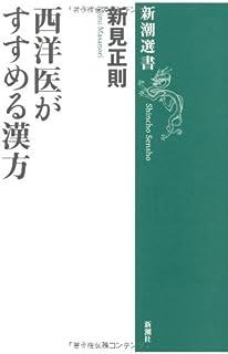 西洋医がすすめる漢方 (新潮選書)