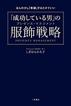 [しぎはら ひろ子]の「成功している男」の服飾戦略―――ほんの少し「意識」するだけでいい (三笠書房 電子書籍)