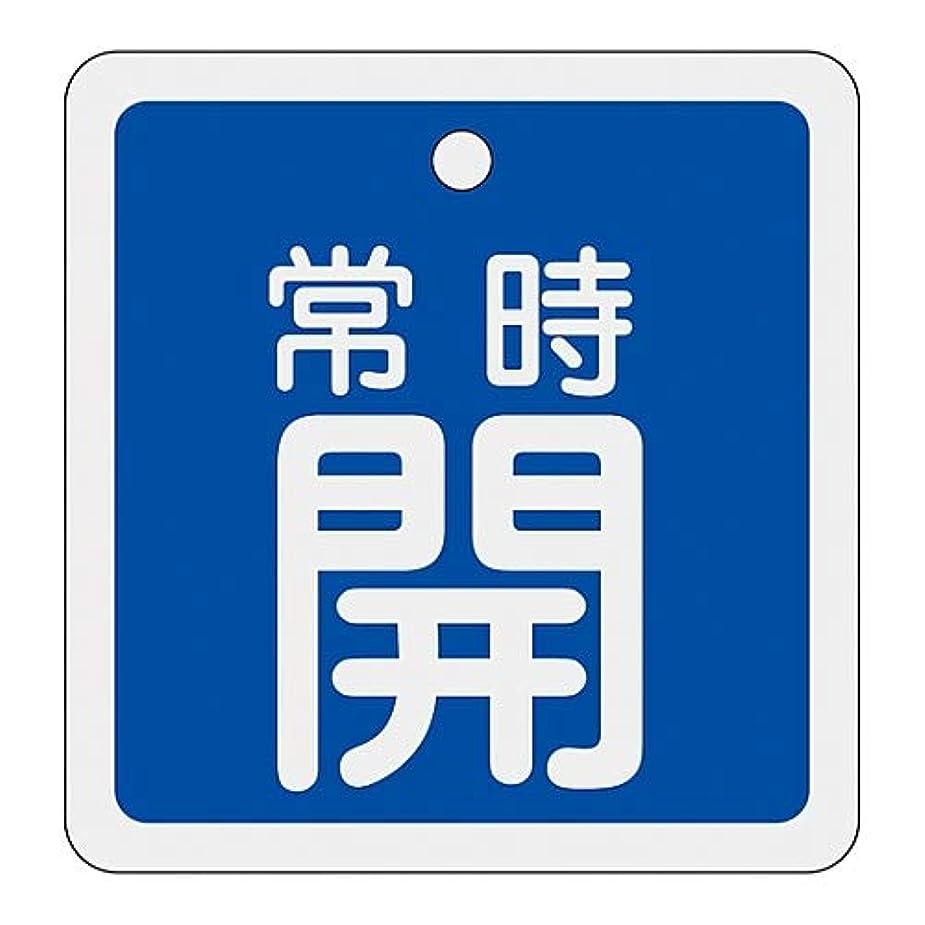 ターゲット予防接種オゾン日本緑十字社 アルミバルブ開閉札 「常時開(青)」 特15-92C/61-3401-19