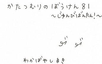 かたつむりのぼうけん 81 ~じゅんびばんたん!~