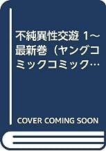 不純異性交遊 1~最新巻(ヤングコミックコミックス) [マーケットプレイス コミックセット]