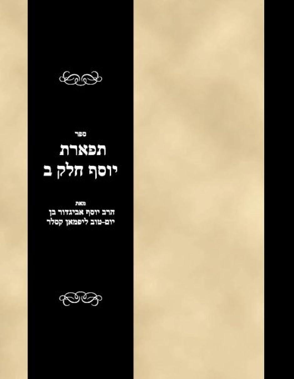 心理的に推測する降伏Sefer Tiferes Yosef Vol 2