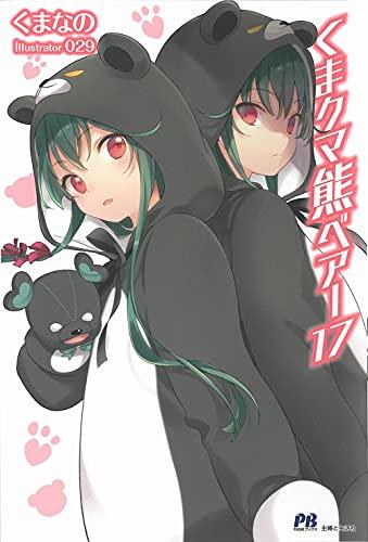 くま クマ 熊 ベアー 17 (PASH!ブックス)