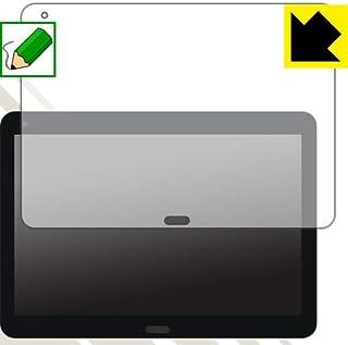 PDA工房 raytrektab DG-D10IWP (10.1インチモデル) ペーパーライク 保護 フィルム 反射低減 日本製