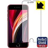 PDA工房 iPhone SE (第2世代・2020年発売モデル) Perfect Shield 保護 フィルム [前面用] 反射低減 防指紋 日本製