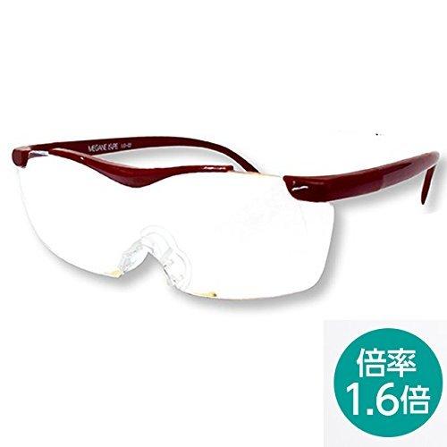 『両手が使える めがねルーペ』メガネルーペ (Megane Loupe) 倍率 1.6倍 大きく見えるメガネ型ルーペ めがね型拡大鏡 眼鏡型ルーペ LG-02 Dark Red ダークレッド ソフトケース付き