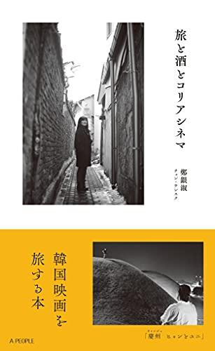 旅と酒とコリアシネマ (A PEOPLE新書)