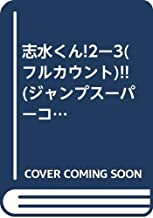 志水くん!2ー3(フルカウント)!! (ジャンプスーパーコミックス)
