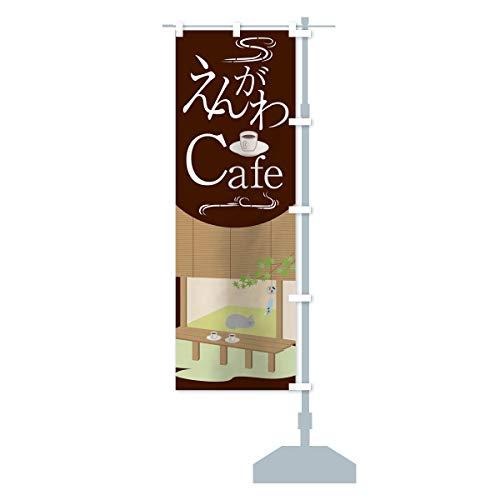 えんがわCafe のぼり旗 サイズ選べます(スリム45x180cm 右チチ)