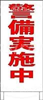 「警備実施中」 掲示板の金属サインブリキプラークの頑丈なレトロな外観30 * 15 cm