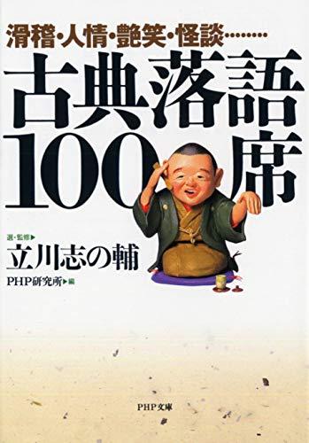 滑稽・人情・艶笑・怪談…… 古典落語100席 (PHP文庫)の詳細を見る