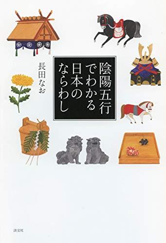 陰陽五行でわかる日本のならわし