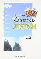 心をはぐくむ道徳教材〈Vol.2〉 (ニューモラル)
