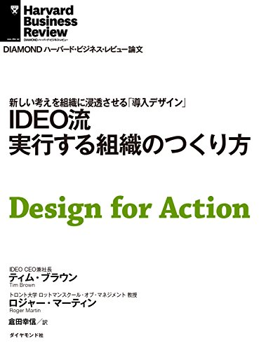 IDEO流 実行する組織のつくり方 DIAMOND ハーバード・ビジネス・レビュー論文の詳細を見る
