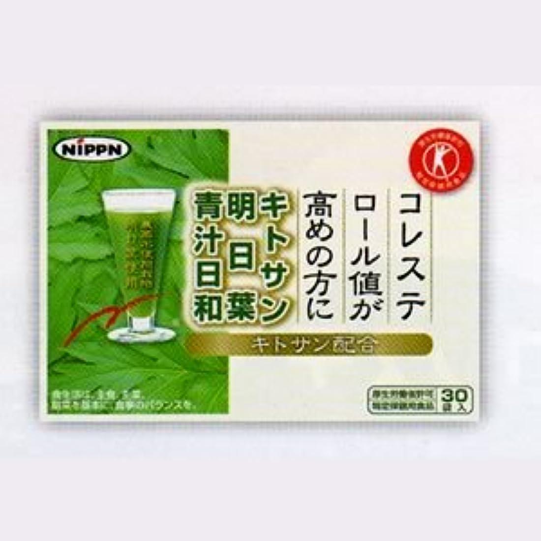 小説家緑スリンク【日本製粉】キトサン明日葉青汁日和 30袋