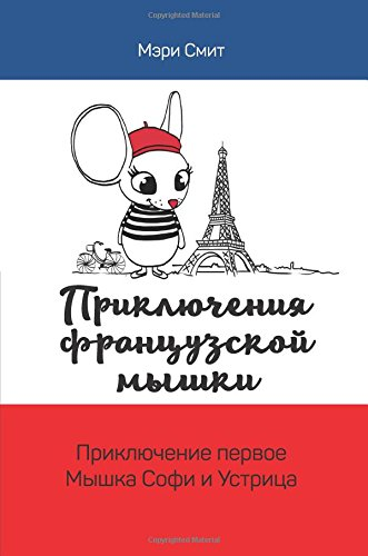 Adventures of a French Mouse. Russian Edition: Sophie the Mouse and the Oyster