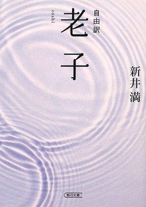 自由訳 老子 (朝日文庫)