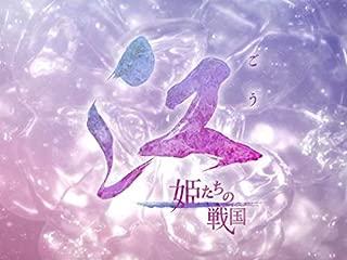 大河ドラマ 江 姫たちの戦国(NHKオンデマンド)