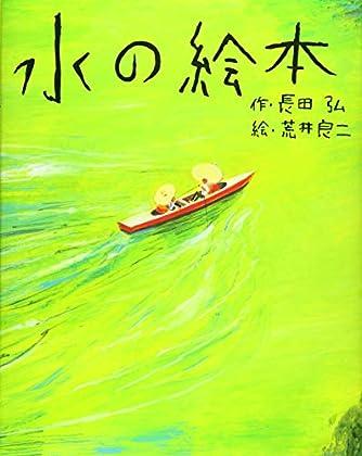 水の絵本 (講談社の創作絵本)