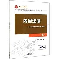 内经选读(第2版)/(高等中医药院校西部精品教材(第二轮规划教材)