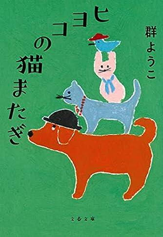 ヒヨコの猫またぎ (文春文庫 む 4-20)