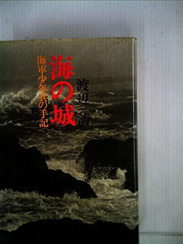 海の城―海軍少年兵の手記 (1969年)の詳細を見る