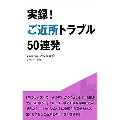 実録!ご近所トラブル50連発 J-CASTニュースセレクション