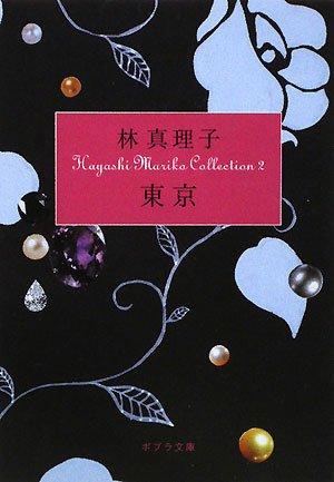 ([は]1-2)東京 Hayashi Mariko Coll (ポプラ文庫)