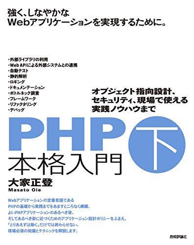 PHP本格入門[下] ~オブジェクト指向設計、セキュリティ、現場で使える実践ノウハウまで