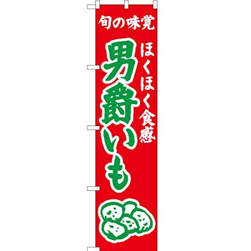 のぼり ほくほく食感 男爵いも(赤) JAS-307 [並行輸入品]