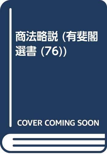 商法略説 (有斐閣選書 (76))の詳細を見る