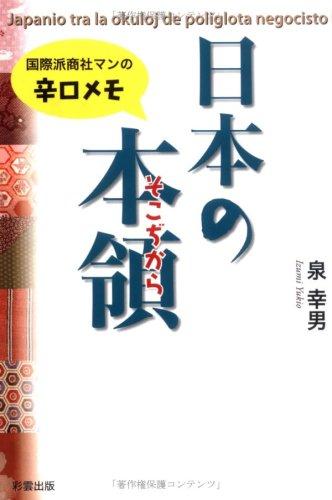 日本の本領(そこぢから)―国際派商社マンの辛口メモ (彩ブックス)