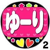 """【光る!LED応援うちわ】【NMB48/太田夢莉】『ゆーり』《ピンク》サイリウムの代わりに!""""光る""""手作りうちわでレスをゲットしよう!"""