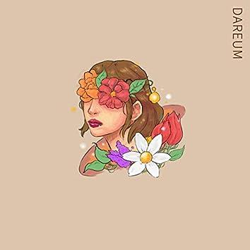 봄은 너 (Feat. Lay.bn, 씨클)