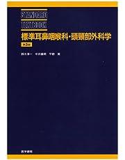 標準耳鼻咽喉科・頭頚部外科学 (標準医学シリーズ)