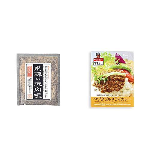 [2点セット] 手造り 飛騨の焼肉塩(80g)・飛騨産野菜とスパイスで作ったベジタブルドライカレー(100g)